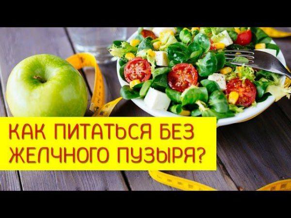 Можно ли употреблять яблоки после удаления желчного пузыря?