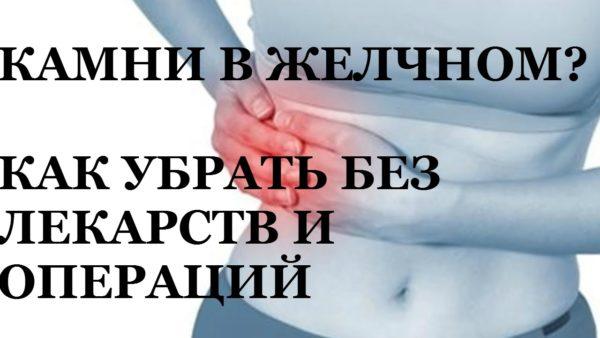 Симптомы камней и полипов в желчном пузыре, способы лечения без операции